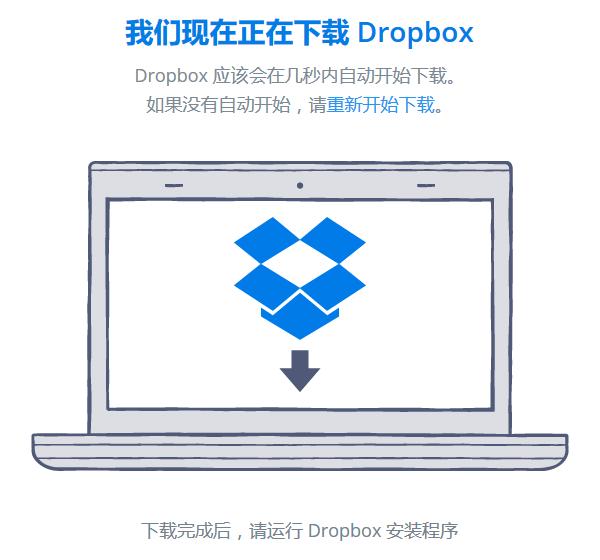 Dropbox 离线安装包 下载